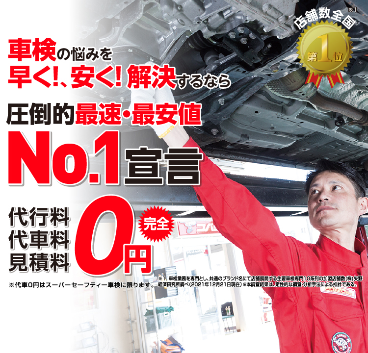 小松市内で圧倒的実績! 累計30万台突破!車検の悩みを早く!、安く! 解決するなら圧倒的最速・最安値No.1宣言 代行料・代車料・見積料0円 他社よりも最安値でご案内最低価格保証システム
