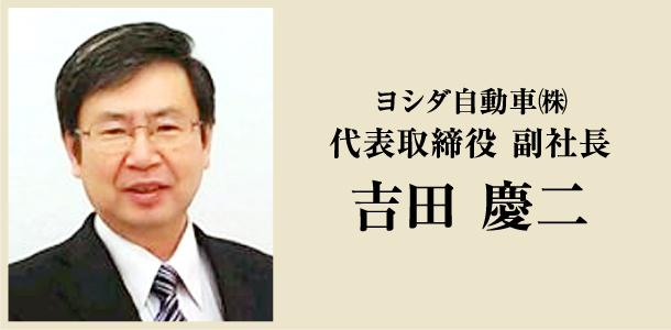 ヨシダ自動車㈱ 代表取締役 副社長 吉田 慶二